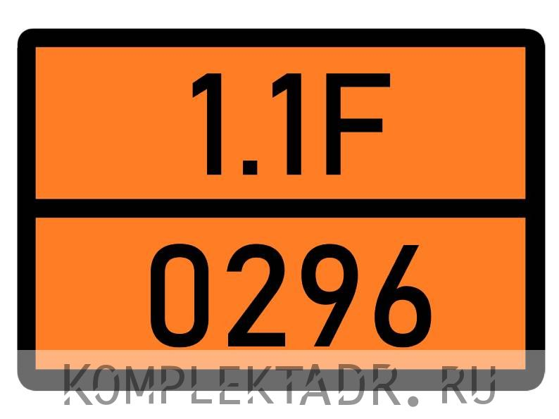 Табличка 1.1F-0296
