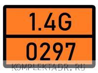 Табличка 1.4G-0297