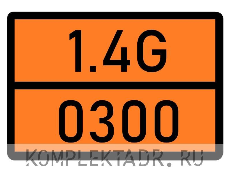 Табличка 1.4G-0300