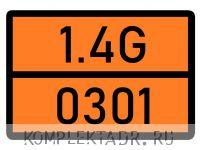 Табличка 1.4G-0301