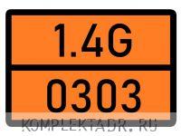 Табличка 1.4G-0303