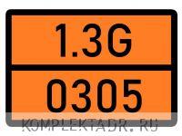 Табличка 1.3G-0305