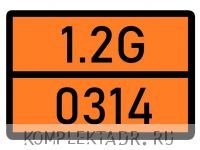 Табличка 1.2G-0314