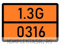 Табличка 1.3G-0316