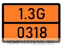 Табличка 1.3G-0318