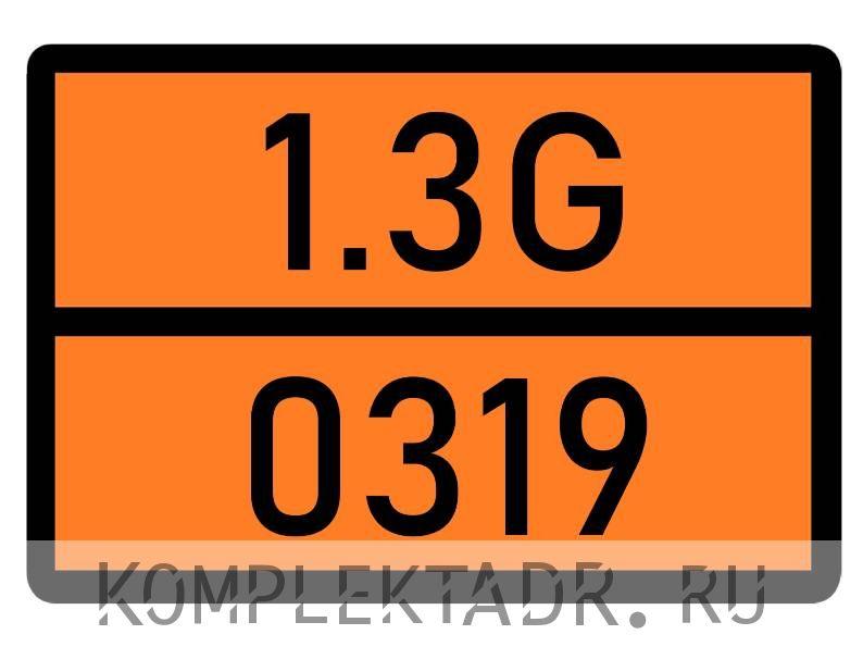Табличка 1.3G-0319
