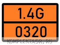 Табличка 1.4G-0320