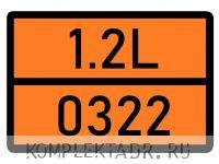 Табличка 1.2L-0322