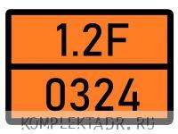 Табличка 1.2F-0324