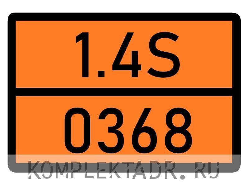 Табличка 1.4S-0368