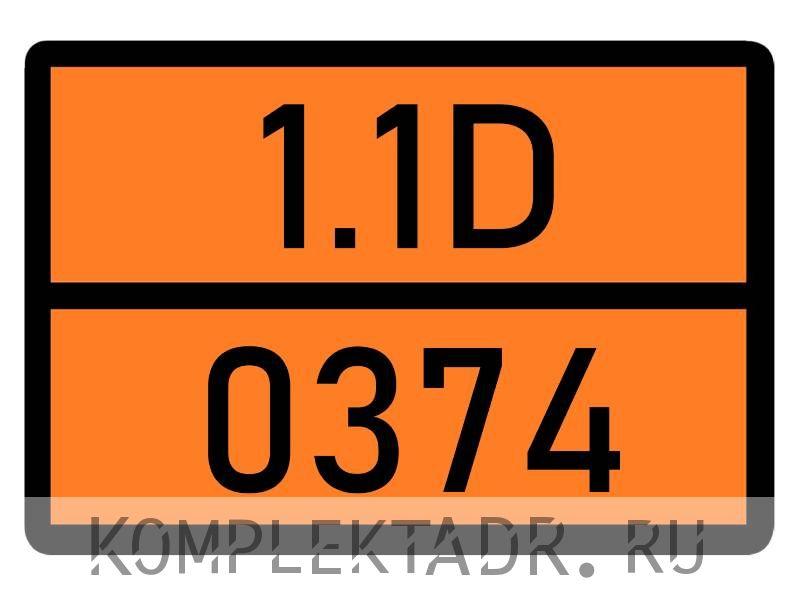 Табличка 1.1D-0374