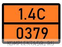 Табличка 1.4С-0379