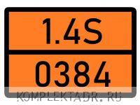 Табличка 1.4S-0384