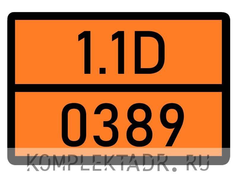 Табличка 1.1D-0389