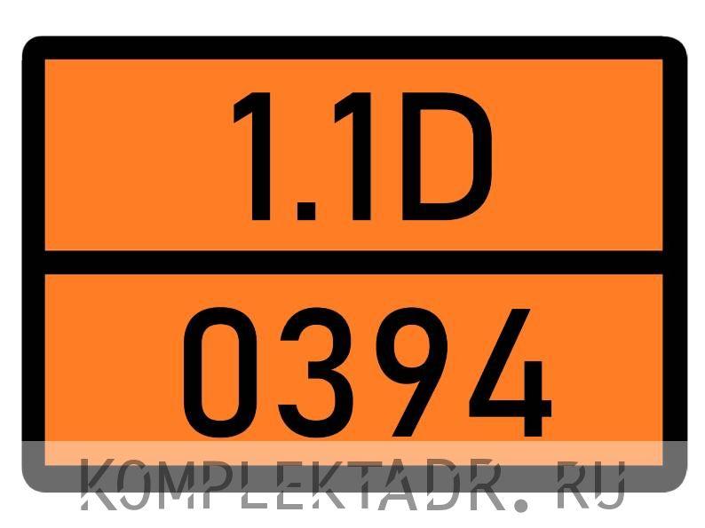 Табличка 1.1D-0394