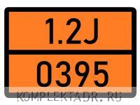 Табличка 1.2J-0395