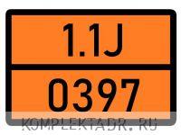 Табличка 1.1J-0397