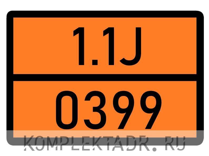 Табличка 1.1J-0399