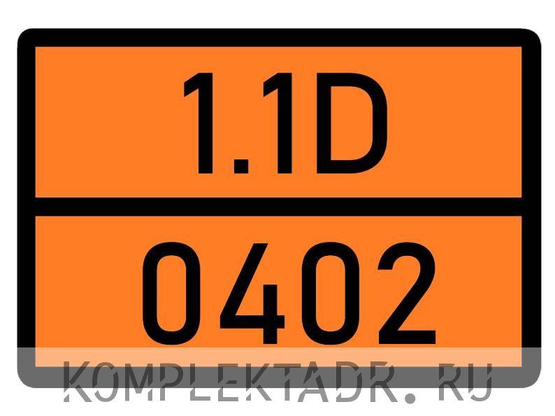 Табличка 1.1D-0402
