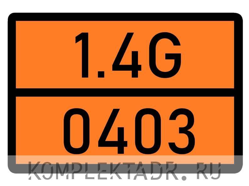 Табличка 1.4G-0403