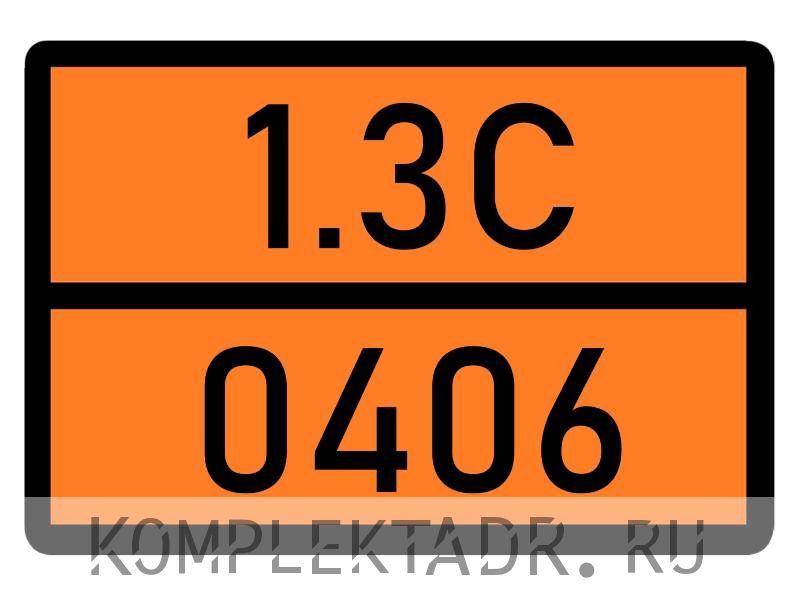 Табличка 1.3С-0406