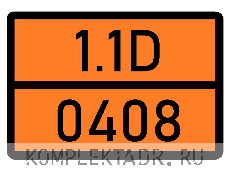 Табличка 1.1D-0408