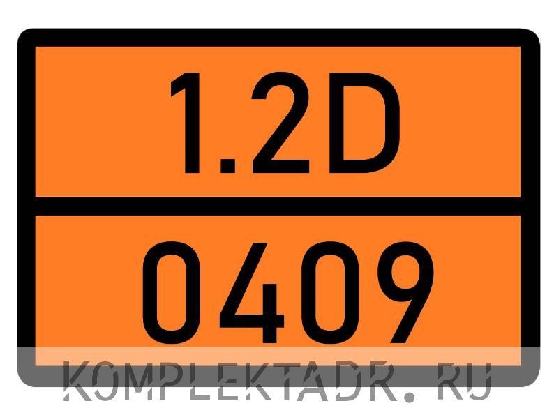 Табличка 1.2D-0409