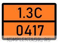 Табличка 1.3С-0417