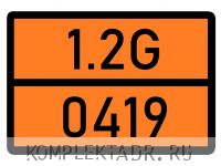 Табличка 1.2G-0419