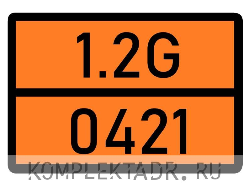 Табличка 1.2G-0421