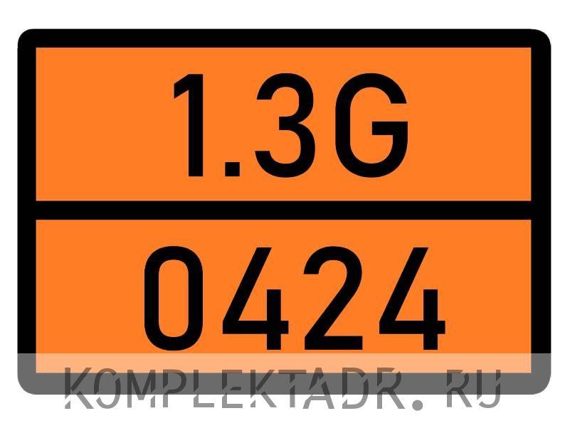 Табличка 1.3G-0424
