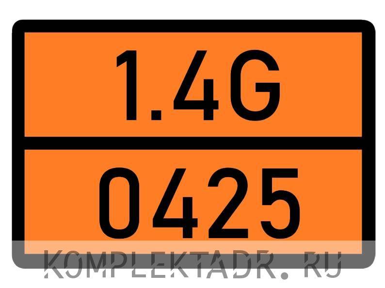 Табличка 1.4G-0425