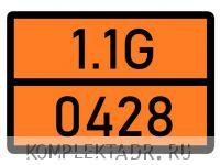 Табличка 1.1G-0428