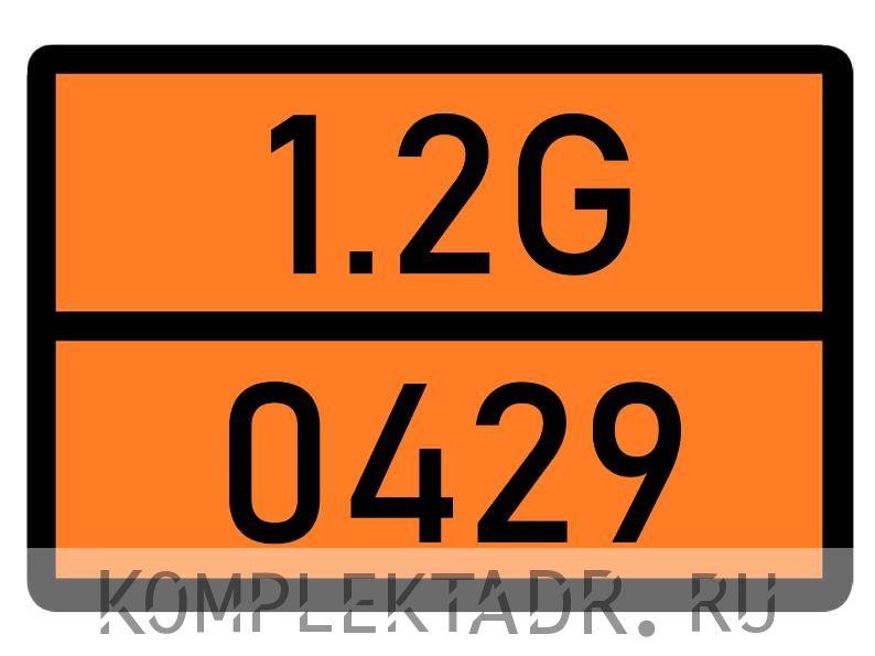 Табличка 1.2G-0429