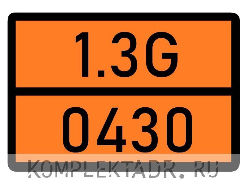 Табличка 1.3G-0430