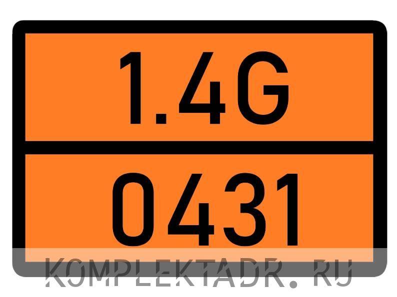 Табличка 1.4G-0431