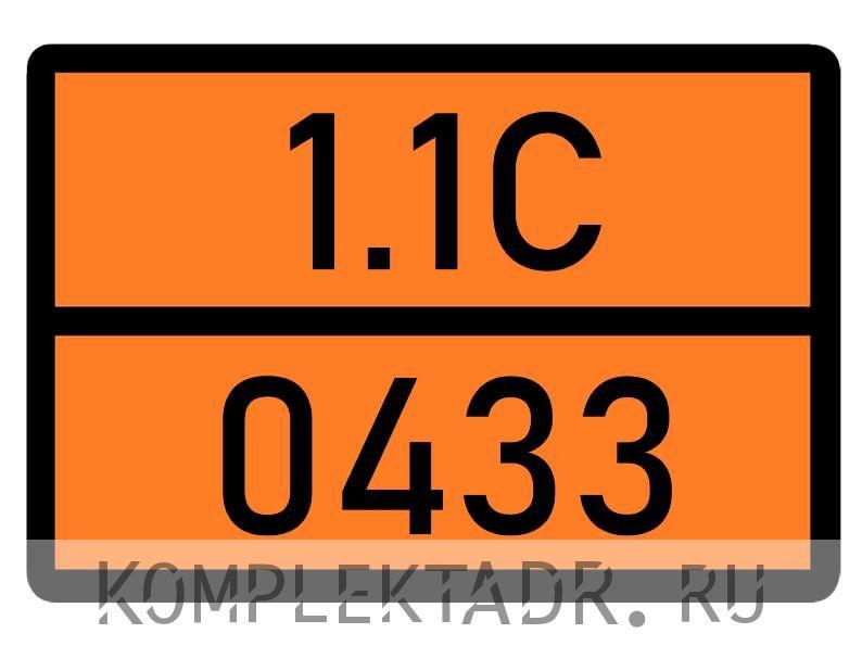 Табличка 1.1С-0433