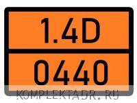 Табличка 1.4D-0440