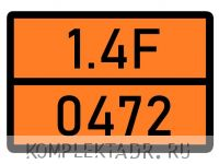 Табличка 1.4F-0472