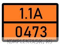 Табличка 1.1А-0473