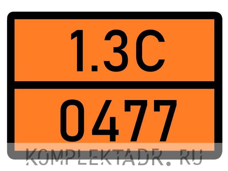 Табличка 1.3С-0477