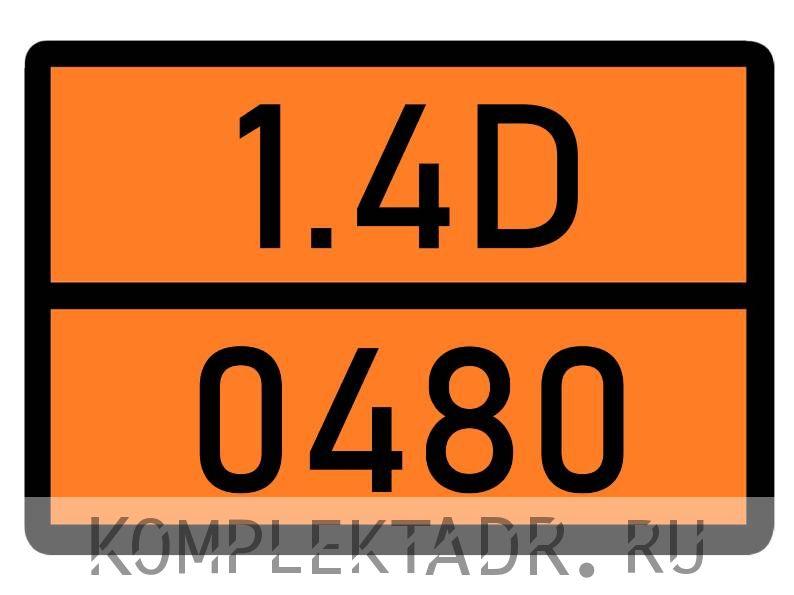 Табличка 1.4D-0480