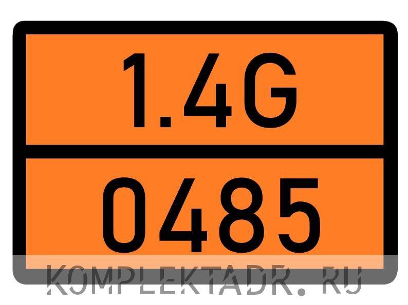Табличка 1.4G-0485
