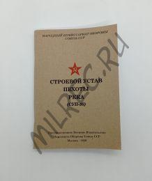Строевой устав пехоты РККА (СУП38) 1939 (репринтное издание)