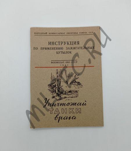 Инструкция по применению зажигательных бутылок. Уничтожай танки врага 1941 (репринт)