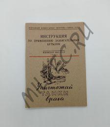 DS-Инструкция по применению зажигательных бутылок. Уничтожай танки врага 1941 (репринт)