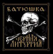 BATUSHKA - Чёрная Литургия [CD/DVD DIGI]