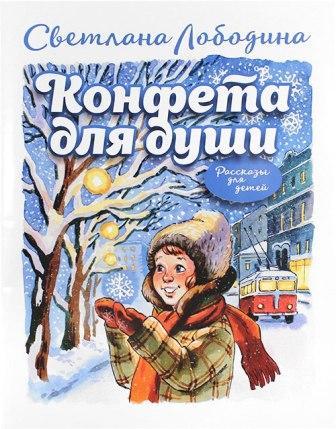 Конфета для души. Православные рассказы для детей