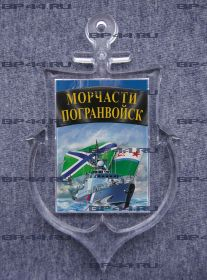 Магнит-якорь Морчасти Погранвойск