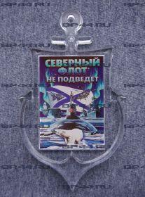 Магнит-якорь Северный флот не подведет